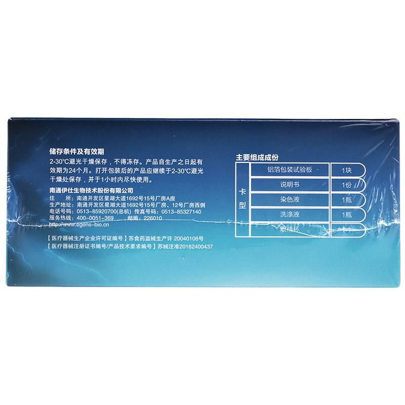 伊健仕 精子密度检测试剂盒(比色法) 卡型