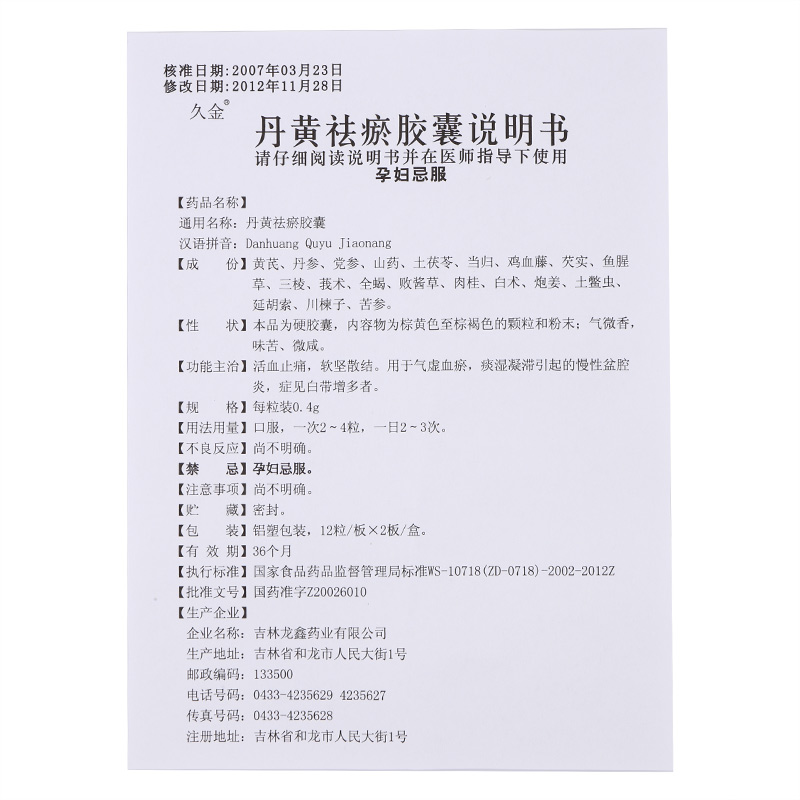 久金 丹黄祛瘀胶囊