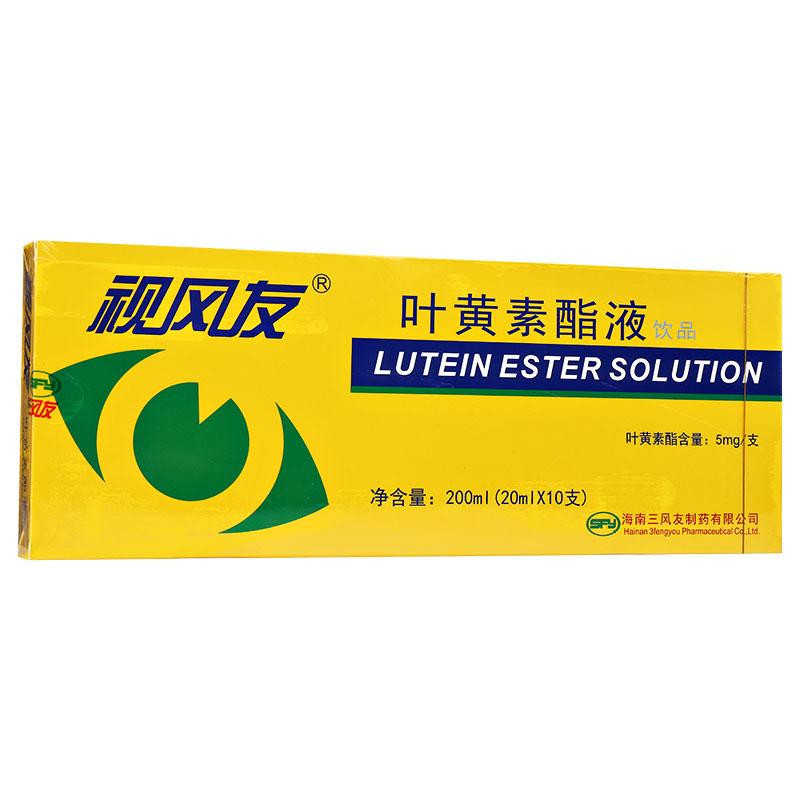 视风友 叶黄素酯液 200ml(20ml*10支)