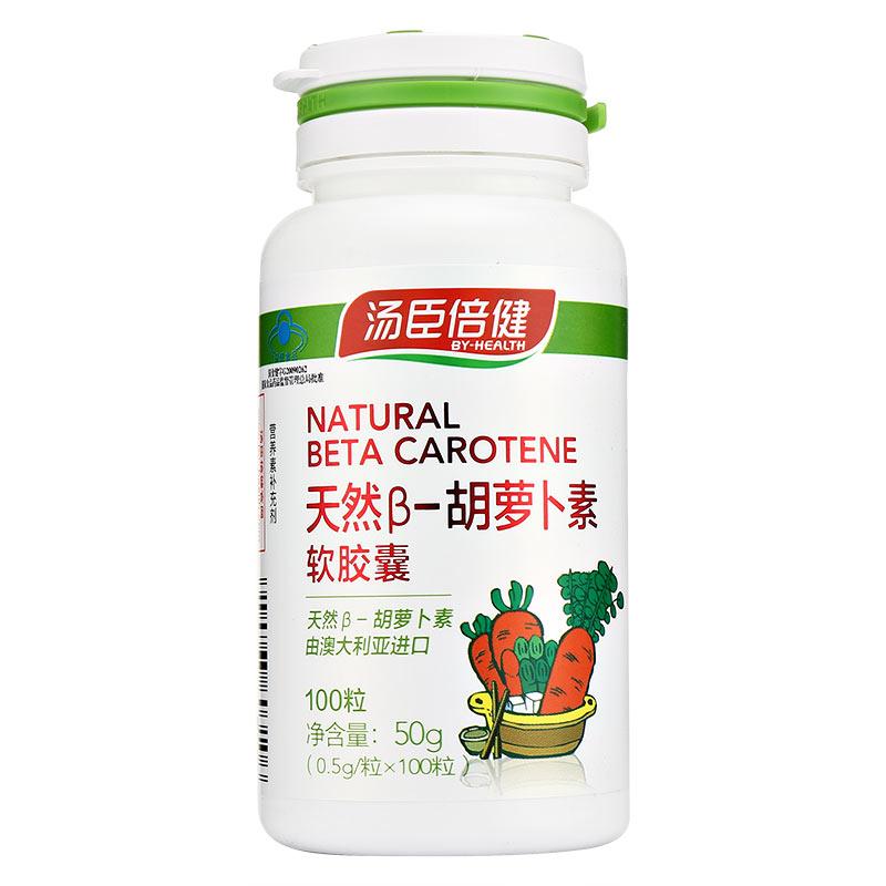 汤臣倍健 天然β-胡萝卜素软胶囊 50g(0.5g*100粒)