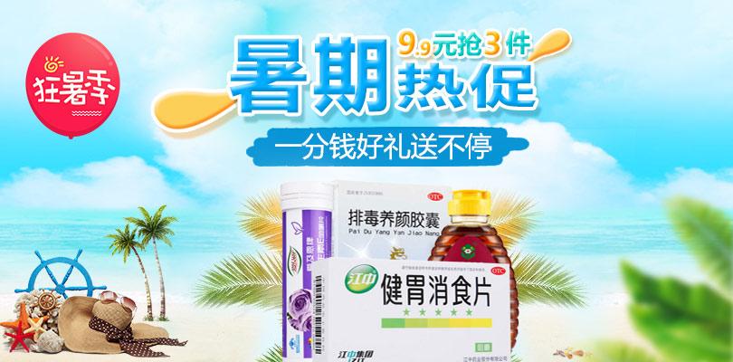 8月狂暑季大促-预售