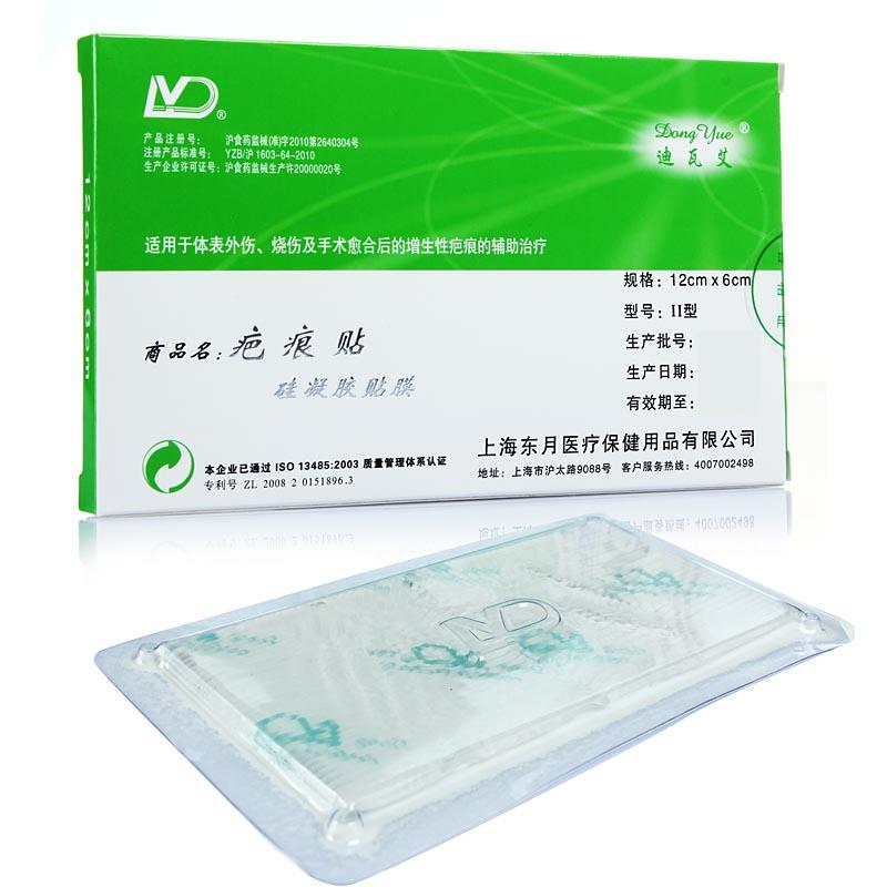 迪瓦艾 疤痕贴硅凝胶贴膜Ⅱ型