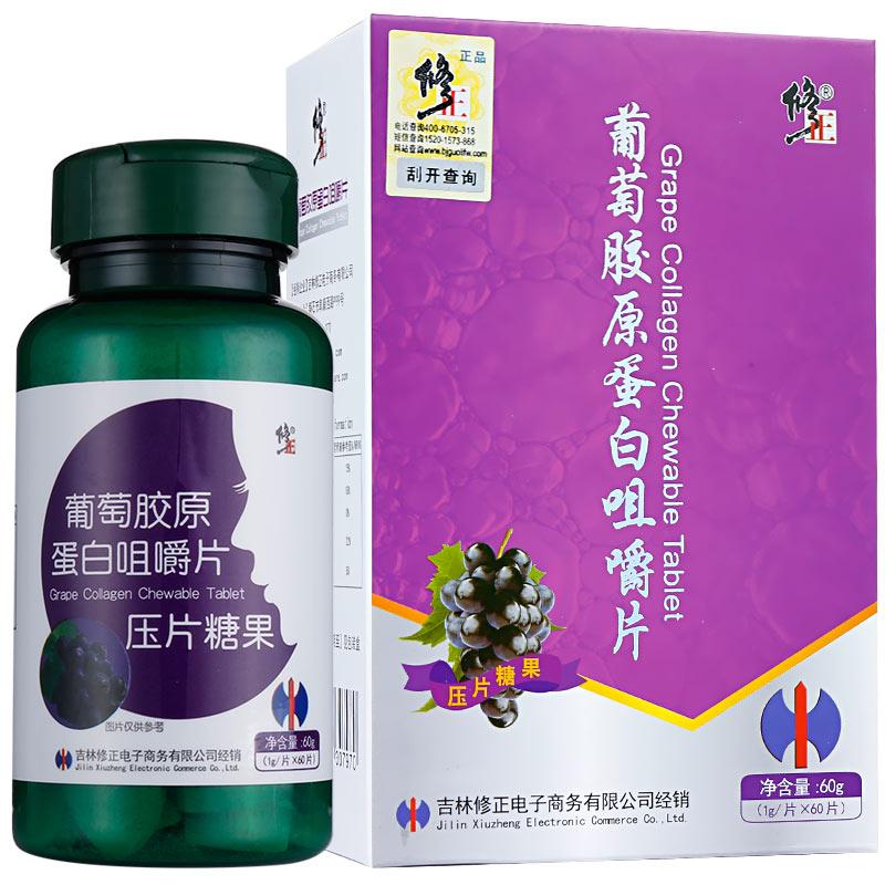 修正 葡萄胶原蛋白咀嚼片 60g(1g*60片)