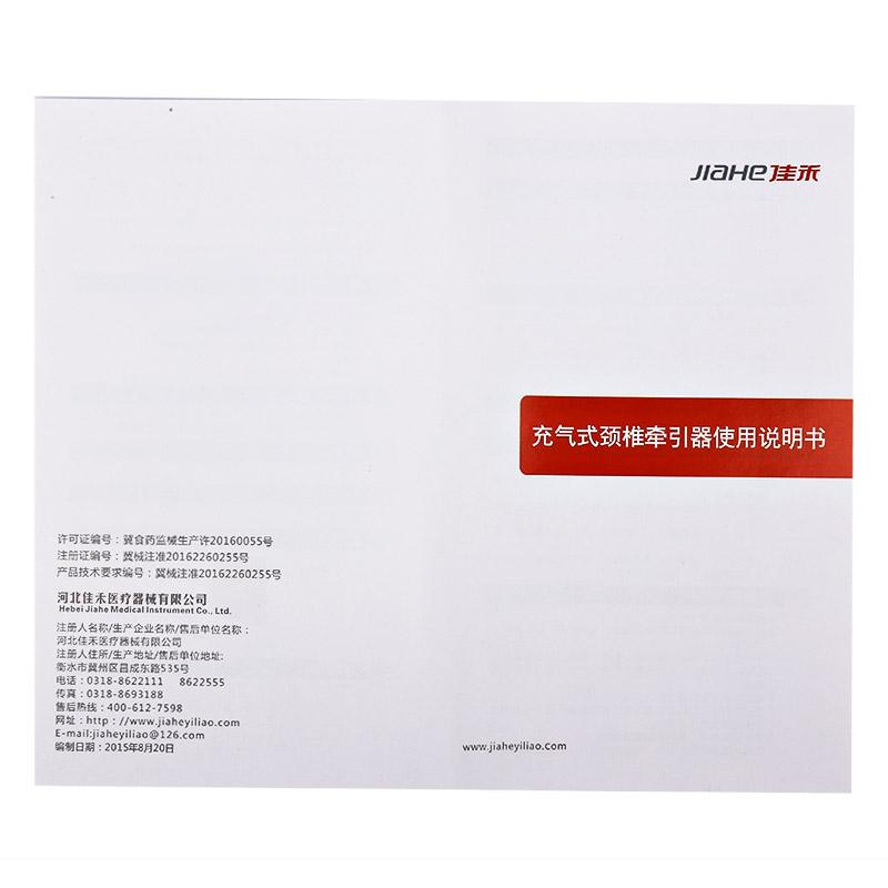 佳禾 充氣式頸椎牽引器 JQB03