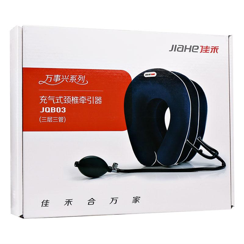 佳禾 充气式颈椎牵引器 JQB03