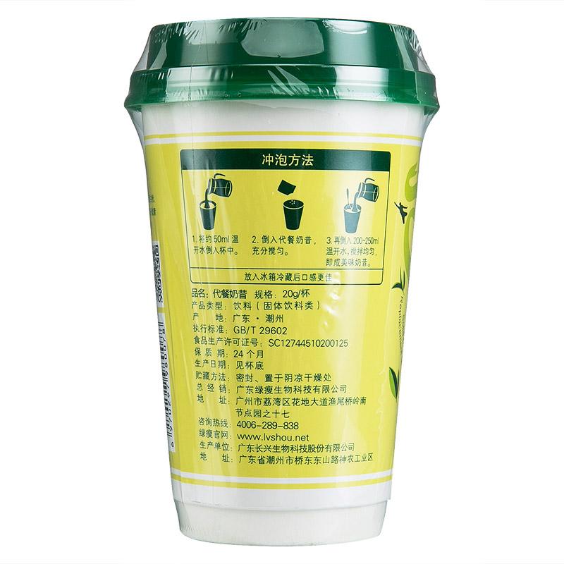 綠瘦 代餐奶昔
