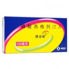 捷诺维 磷酸西格列汀片 100mg*7片