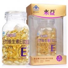 来益牌 天然维生素E软胶囊 0.4g*160粒