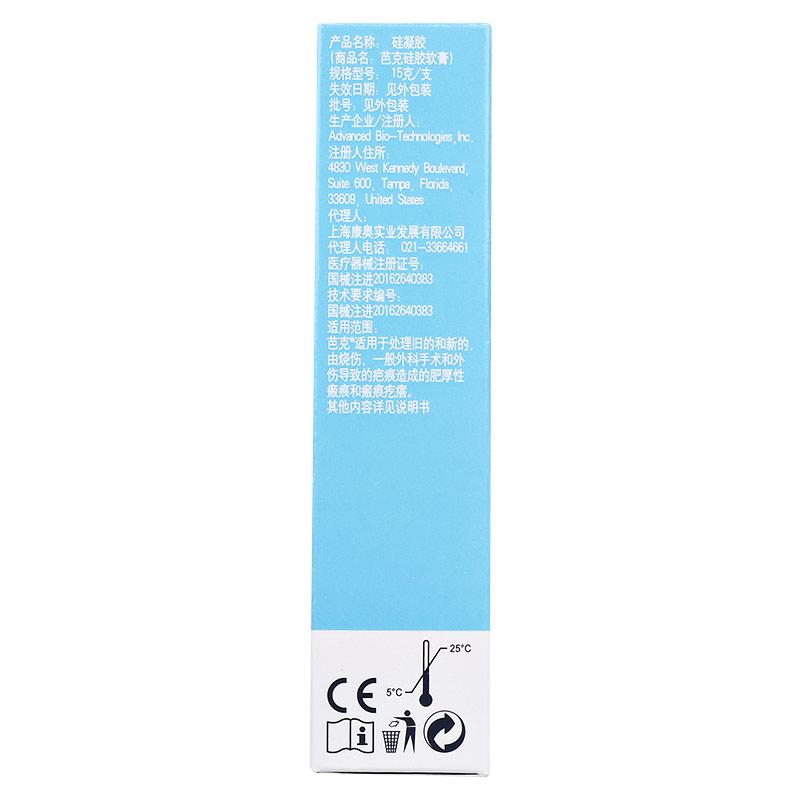 kelo-cote 芭克硅胶软膏