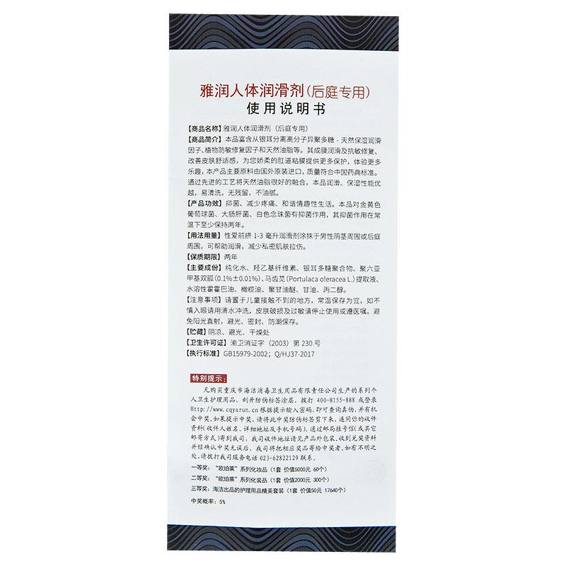 雅润 后庭专用人体润滑剂