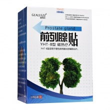 健勒仕 磁熱療貼 (前列腺貼) YHT-B型 90mm*110mm*10貼