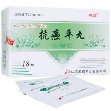 鵬鷂 抗癌平丸 1g*18袋