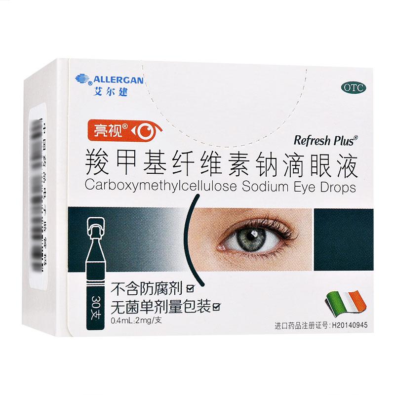 亮视 羧甲基纤维素钠滴眼液