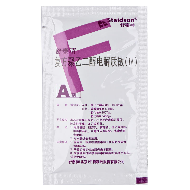 舒泰清 復方聚乙二醇電解質散(IV)(A+B劑)
