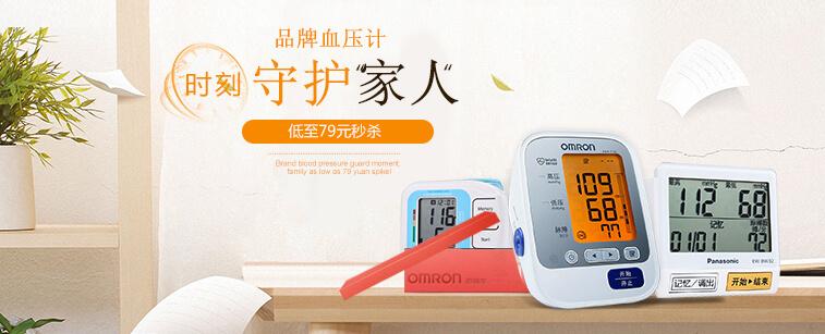 血壓計專題