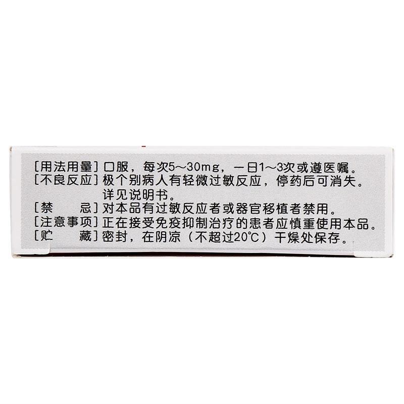 迪赛 胸腺肽肠溶片