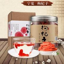 养方堂 枸杞子 150g/瓶