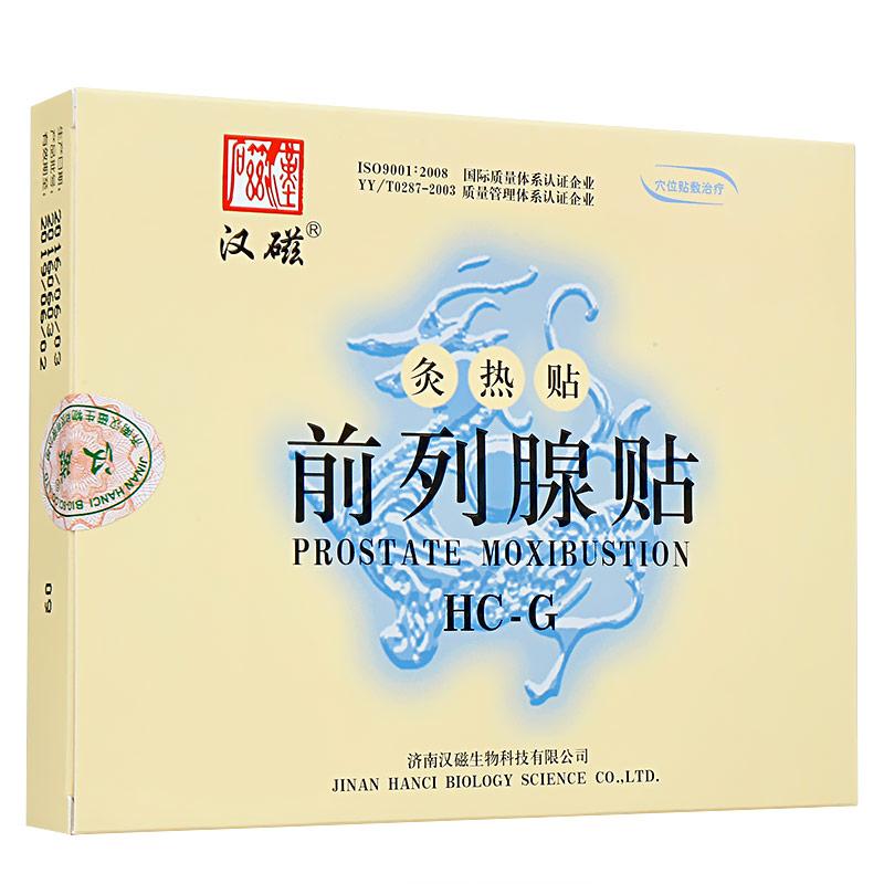 汉磁 灸热贴 (前列腺贴) HC-G