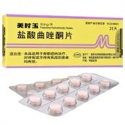 美时玉 盐酸曲唑酮片 50mg*20片