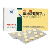 启维 富马酸喹硫平片 0.1g*10片*3板