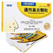 迪康 通竅鼻炎顆粒 2g*15袋
