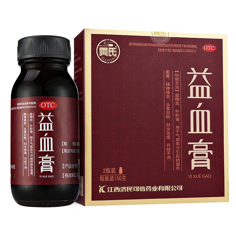 黄氏 益血膏 150g*2瓶