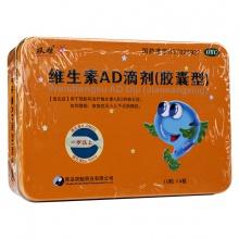 雙鯨 維生素AD滴劑 (A 2000IU+D3 700IU)10粒*4板