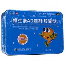 雙鯨 維生素AD滴劑 (A 1500IU+D3 500IU)10粒*4板