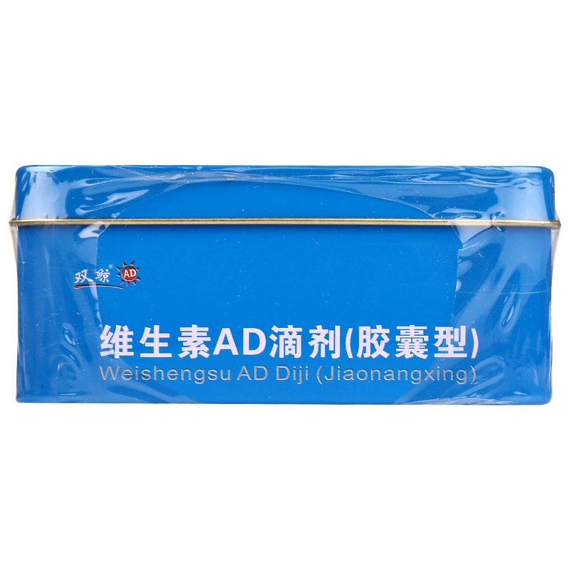 双鲸 维生素AD滴剂(胶囊剂)(1岁以下)