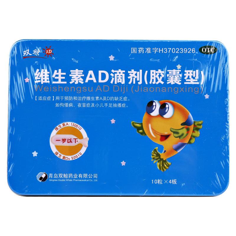雙鯨 維生素AD滴劑(膠囊劑)(1歲以下)