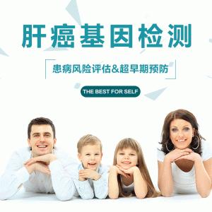 吉因宝 肝癌基因检测 1次(厂家直发)