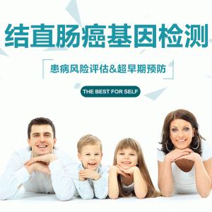 吉因宝 结直肠癌基因检测 1次(厂家直发)