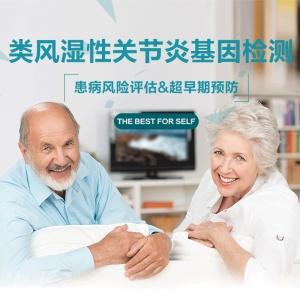 吉因宝 类风湿性关节炎基因检测 1次(厂家直发)