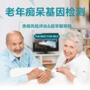 吉因寶 老年癡呆基因檢測 1次(廠家直發)