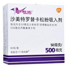 舒利迭 沙美特羅替卡松粉吸入劑 (50μg/500μg)*60泡