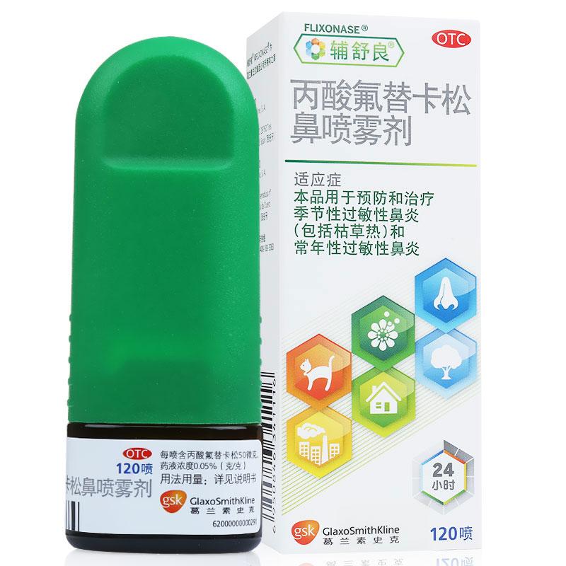 辅舒良 丙酸氟替卡松鼻喷雾剂