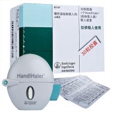 思力华 噻托溴铵粉吸入剂 18μg*30粒+1个药粉吸入器