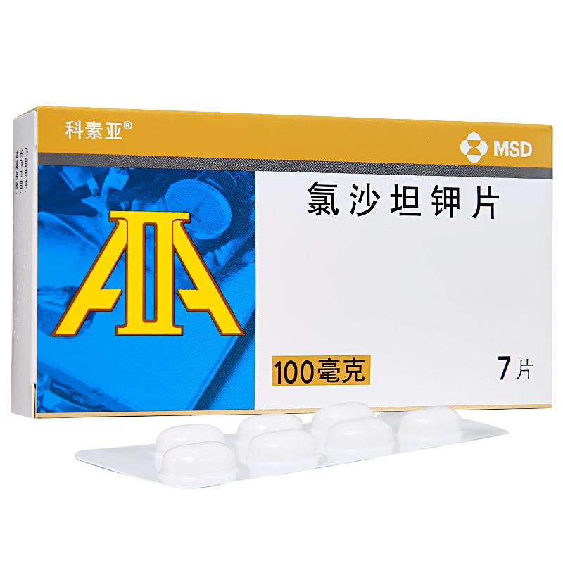 科素亞 氯沙坦鉀片