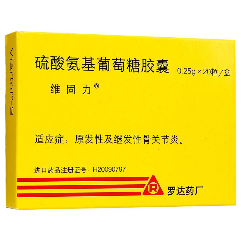 维固力 硫酸氨基葡萄糖胶囊