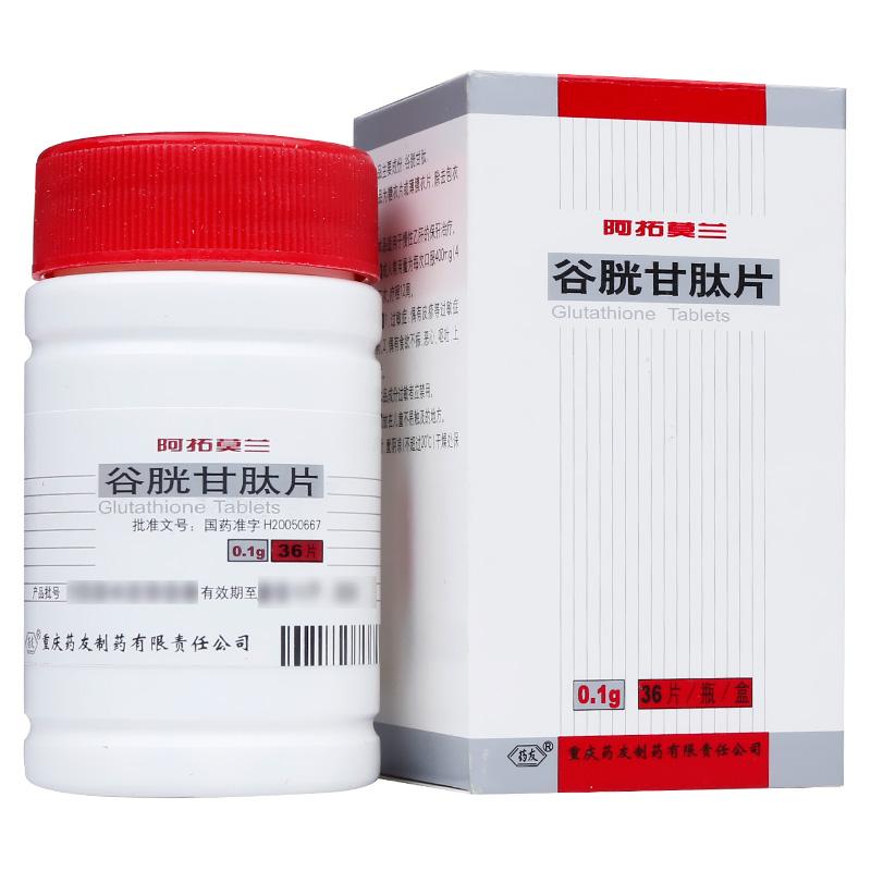 阿拓莫兰 谷胱甘肽片