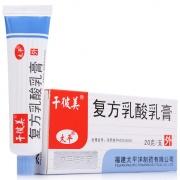 千彼美 复方乳酸乳膏 20g:(2.4g+3.0g)/支