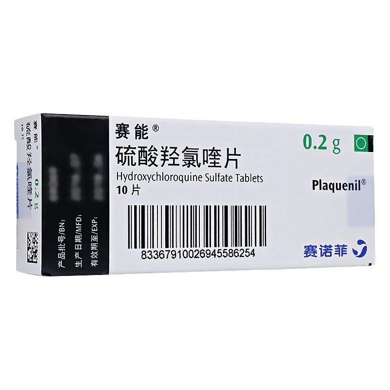 賽能 硫酸羥氯喹片