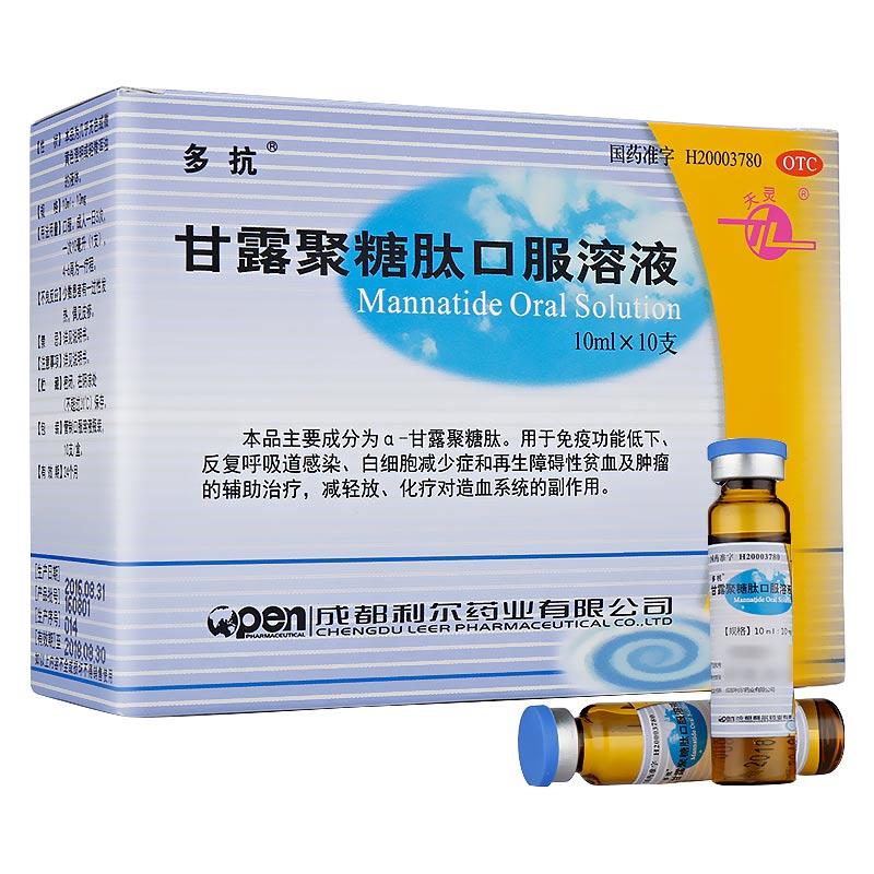 多抗 甘露聚糖肽口服溶液