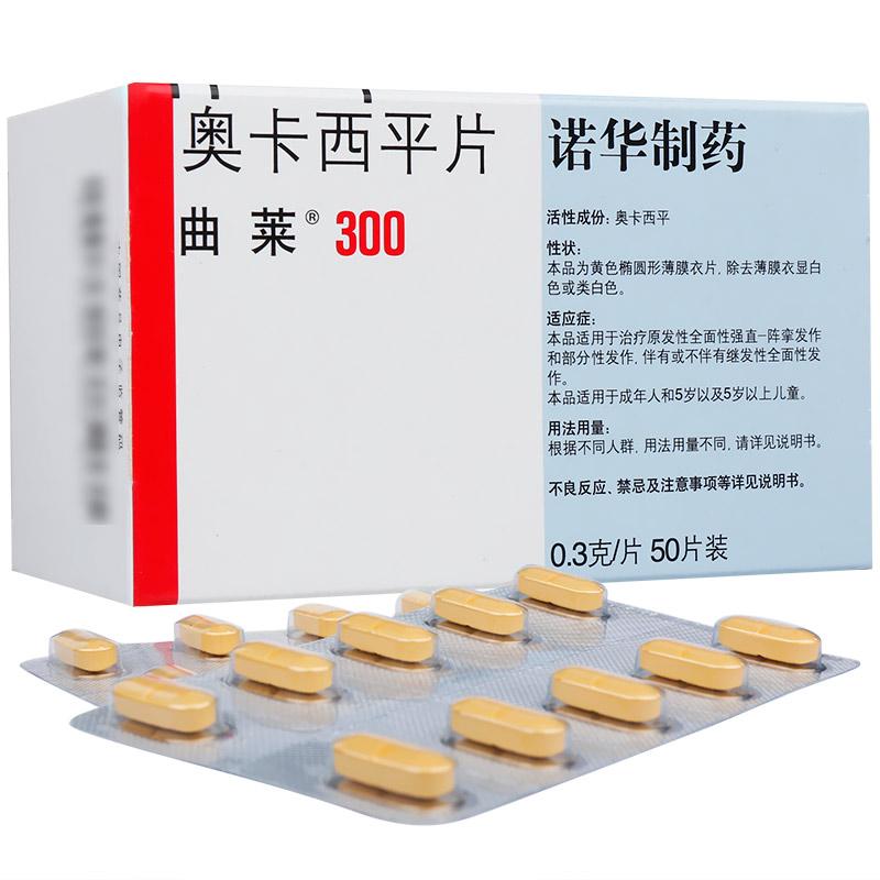 曲莱 奥卡西平片