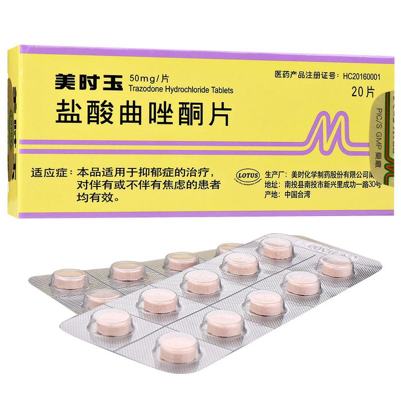 美時玉 鹽酸曲唑酮片