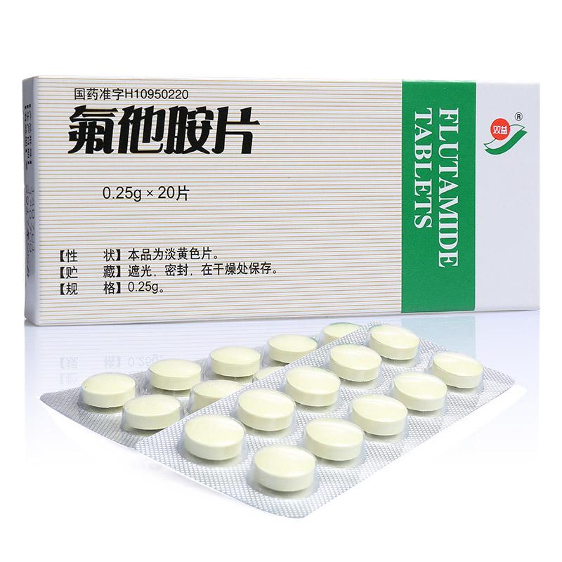 双益 氟他胺片