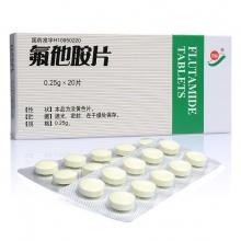 双益 氟他胺片 0.25g*20片