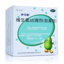 伊可新 維生素AD滴劑(膠囊型)(0-1歲) (A 1500IU+D3 500IU)*50粒