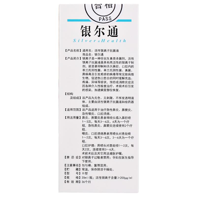 银尔通 活性银离子抗菌液
