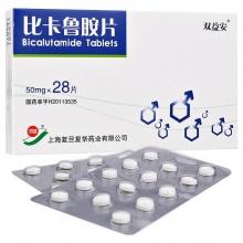 双益安 比卡鲁胺片 50mg*28片